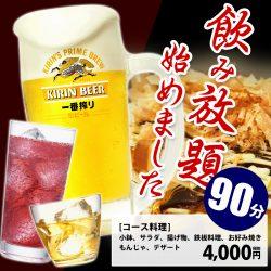 飲み放題4000円